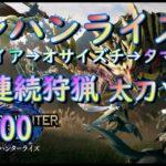【モンハンライズ】体験版 3匹連続討伐 太刀ソロ 13:00 タイム更新