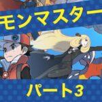 ポケマスパート3 〜謎のボス現る〜