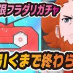 【ポケマスフェス】フラダリ&イベルタル3体引くまでガチャ!【ポケマス/ポケモンマスターズEX】