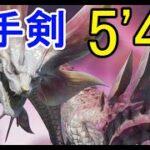 【モンハンライズ】タマミツネの討伐 片手剣5分44秒【DEMO】