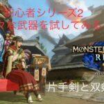 【モンハンライズ】#6 生配信でモンハン初心者による自分に合う武器を探してみる part2【モンスターハンターライズ】