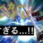 【モンスターハンターライズDEMO】-ランス(最終回)-ツンツン楽しいんじゃぁぁぁぁぁ‼︎