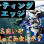 【モンスターハンターライズDEMO】-大剣-不遇糸技「ハンティングエッジ」当たれぇぇぇぇぇぇぇ!!!!