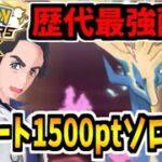 【ポケマスEX】始めるなら今!! 最強配布プラターヌが強すぎてヤバイ!!【エリート1500ソロ攻略】