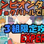 【ポケマスEX】ダンデ・リザードン強すぎます!!