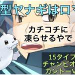 【ポケマスEX】凍結型ヤナギでロマンを求める【15タイプでゆくチャンピオンバトルカントー】VSキクコ