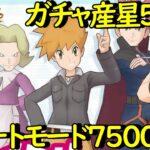 【ポケマスEX】チャンピオンバトルエリートモード7500ptガチャ産星5禁止攻略カントー編3