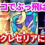【ポケマス】EXミクリのミラーコートで一撃粉砕するクレセリアレジェンドバトル【Legendary Arena Cresselia】