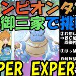 【ポケマスEX】ポケモン初代御三家で挑戦しました! SUPER EXPERT編