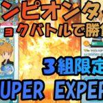【ポケマスEX】ダンデ・リザードン強すぎます!! SUPER EXPERT編