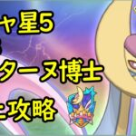 【ポケマスEX】レジェンドバトルクレセリアVHガチャ星5バディストーンボードプラターヌ博士禁止攻略