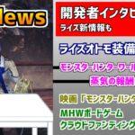 【MHニュース】ライズには村クエストが存在!開発者インタビューの内容紹介!そのほかグッズ情報などもりだくさん!