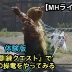 【MHライズ日記】体験版:『操竜訓練クエスト』で初めての操竜をやってみる