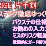 【MH RISE】モンハンライズ 片手剣 バックステップ【ゆっくり解説】