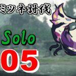【MHRISE】タマミツネ ライトボウガン ソロ 6:05 /Light Bowgun solo【DEMO】