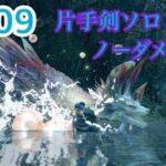 【MH:RISE DEMO】泡狐竜 タマミツネ 片手剣ソロ 0被弾 / Mizutsune Sword and Shield Solo (モンスターハンターライズ体験版)