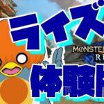 モンスターハンターライズ【MHRise】体験版!太刀使い倒す!雑談OKです!