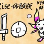 【MHRise(体験版)】片手剣でタマミツネ討伐(※声あり注意)