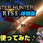 【MHRize demo】大剣 使ってみた♪一撃の重み!【モンハンRISE】