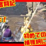 【モンスターハンターワールド(MHW) 初心者実況】初めての釣りと捕獲網を習う!
