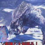 【MHWI】霊夢のモンハンワールドアイスボーン!!オドガロン亜種と大剣語り