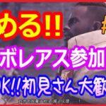 【MHWI】参加型 ミラボレアス モンハン live  アイスボーン 参加配信 弓