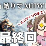 【MHWI】爆速ロードPC版!初使用のヘビィボウガン縛りでアイスボーンをソロ攻略【モンスターハンターアイスボーン】