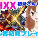 【MHXX】ライブ⭕️モンハンライズ発売前にモンハンダブルクロスやってみる!村クエ進める♡初心者初見プレイ #25【モンハンxx 実況】