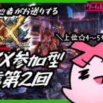 【MHXX】マジの初心者がお送りするモンハンダブルクロス参加型配信~第2回~