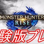 MONSTER HUNTER RISE 体験版#13 (大剣)1クエ3体討伐目標!