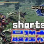 #Shorts 【モンハンライズ】初心者が調子乗って「太刀」を使った末路。【ともだちンち】