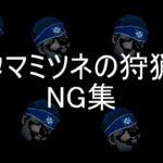 【ネタ】タマミツネTA NG集【片手剣】【MHRise】
