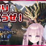 【モンハンライズ】二人のひよっこハンター!!体験版で一狩り行きたかった!【Vtuber】