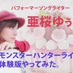 亜桜ゆぅき のゲーム配信・モンハンライズ