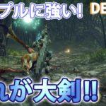 【モンハンライズ】初狩りは進化した大剣で!オサイズチを狩る!