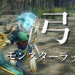 【#モンハンライズ】弓の練習を兼ねてモンスターラッシュやってみた!