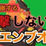【ポケマス】エンブオー攻撃禁止縛りでソウリョクバトル!