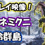 【モンハンライズ】新プレイ映像がきた!イソネミクニとその他モンスター!寒冷群島もみれる!