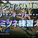 【モンスターハンターライズ】体験版 モグラ・キーパー・・・タマミツネ 太刀で練習をします!