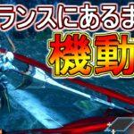 【モンハンライズ】ランスの鉄蟲糸技が楽し過ぎる!!!(今頃)