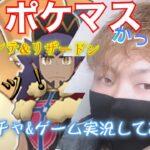 【ポケマス】ダンテ&リザードン当てに激アツ20連ガチャ&ゲーム実況してみた!!