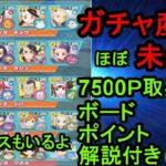 【ポケマス】ほぼ☆5ガチャ産未使用でエリートモード7500P取る!最後はニャースで締め【ゆっくり、解説】