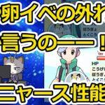 【ポケマス】ニャース☆6にして使ってみた!【卵イベの外れ!?ネタ】