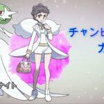 【ポケマス】チャンピオン カルネBGM ポケマスアレンジ
