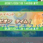 【ポケマスEX】チャンピオン タイム! スーパーエキスパート