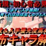 【ポケマスEX】育成オススメ配布キャラ解説(初心者向け)【ポケモンマスターズ】(