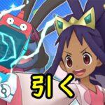 【ポケマスEX】アイリス(アナザー)&サザンドラガチャ【ポケマスフェス】