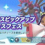 【ポケマスEX】チャンピオンアイリス登場!初手サザンドラのインパクト【ガチャ】