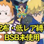 【ポケマスEX】エピソードイベント「チャンピオン タイム!」ソウリョクバトル2配布・低レア攻略