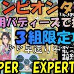 【ポケマスEX】3体縛り!!未使用バディーズで楽勝に攻略! SUPER EXPERT編